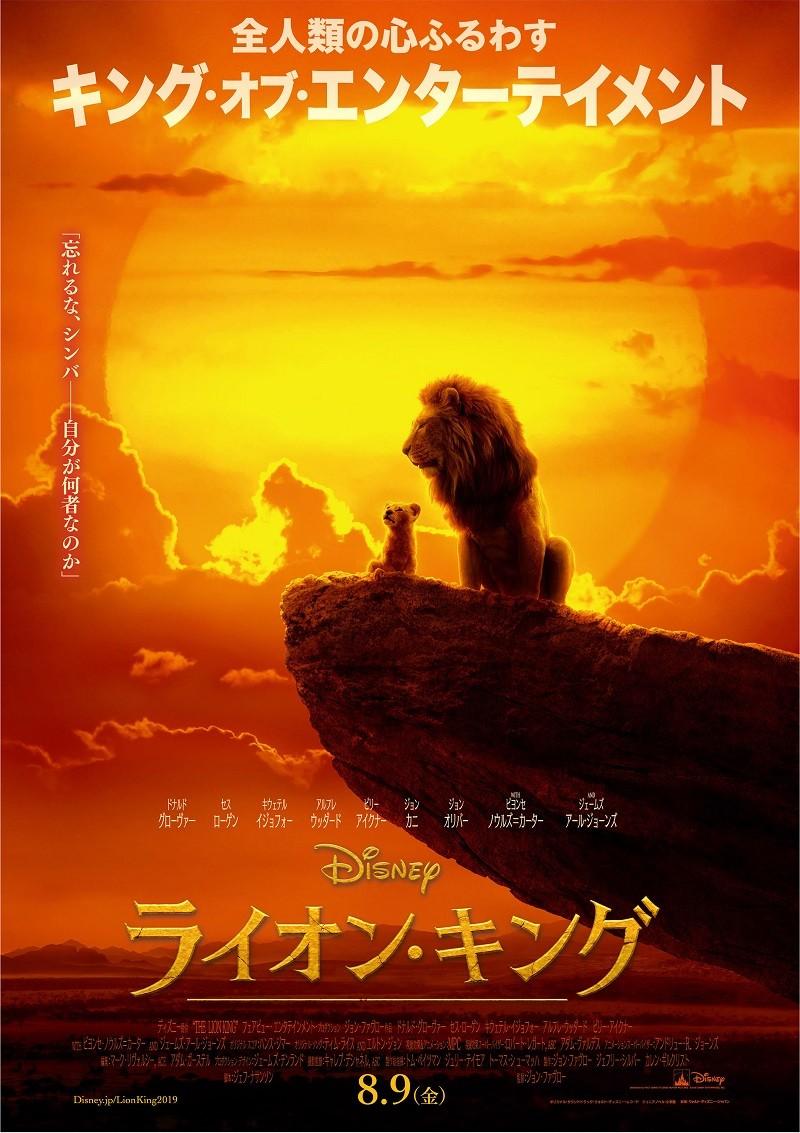 ライオン キング 映画 いつまで
