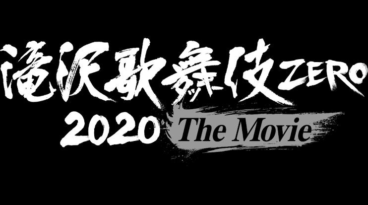 滝沢歌舞伎 ZERO 2020 The Movie|公開いつまで?上映期間を予想