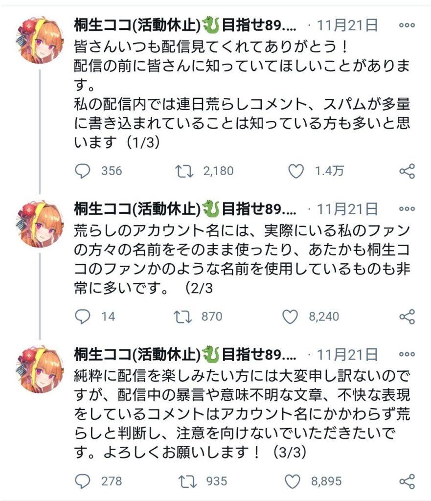 ココ まとめ 桐生
